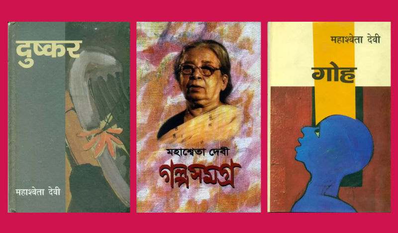 Indian women writers - Mahasweta Devi